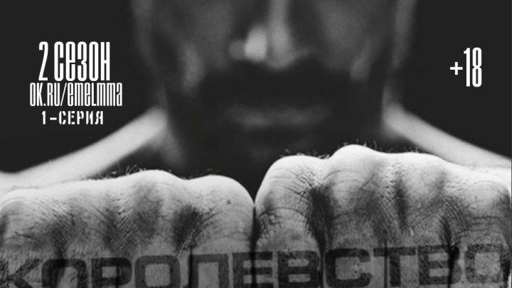 """★ СЕРИАЛ """" КОРОЛЕВСТВО-MMA """" (2-СЕЗОН) (1-СЕРИЯ) ★"""