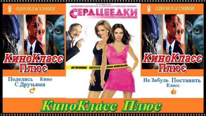 Сердцеедки(HD-720)(2001)-комедия,мелодрама,криминал...
