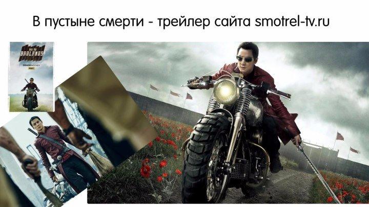 Трейлер сериала В пустыне смерти (2015) | smotrel-tv.ru