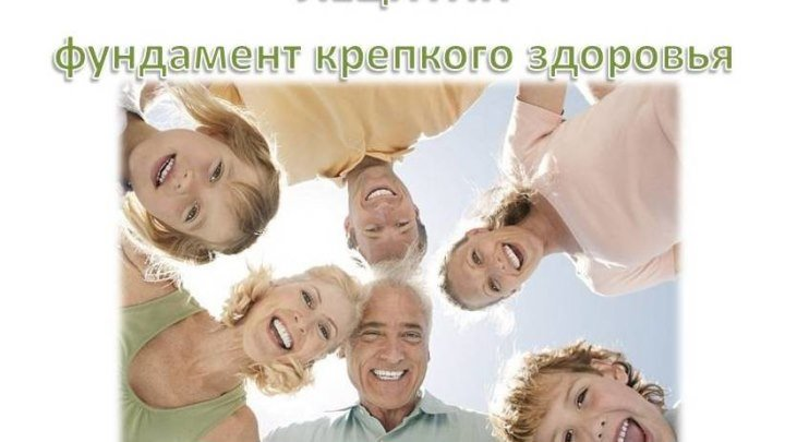 Лецитин - фундамент крепкого здоровья!