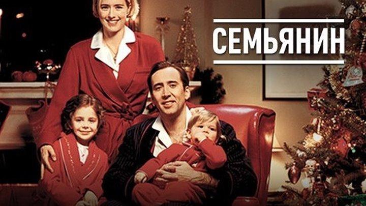 Ceмьянин(Николас Кейдж).2000.720p.фэнтези, драма, мелодрама, комедия