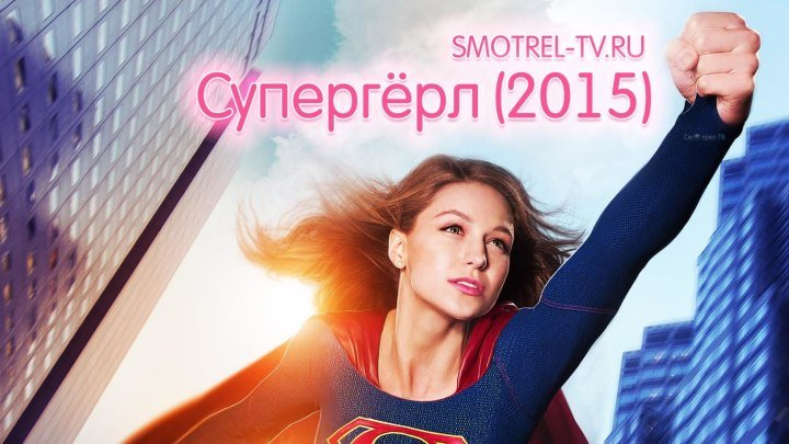 Трейлер сериала Супергёрл (2015) | smotrel-tv.ru