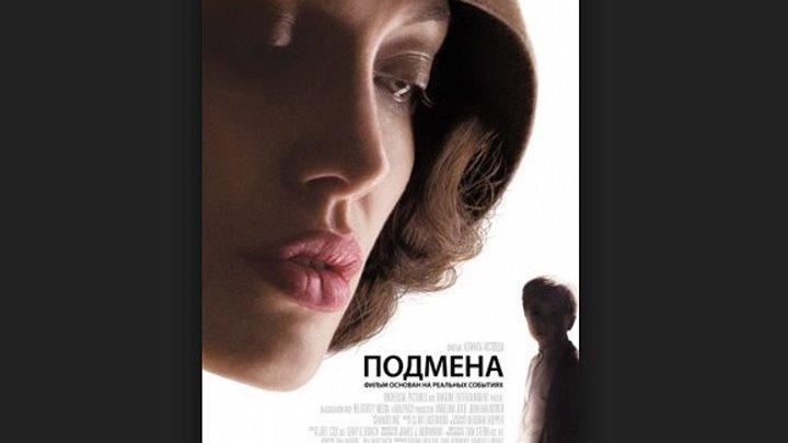 Фильм Подмена (2008)