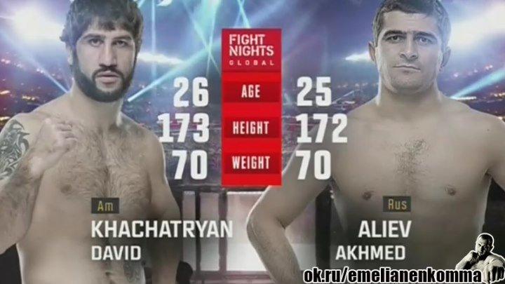 "Давид Хачатрян (Армения) vs. Ахмед Алиев (Россия).FIGHT NIGHTS ""БИТВА 20"