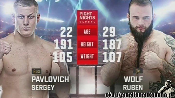 """Сергей Павлович (Россия) vs. Рубен Вольф (Германия) .FIGHT NIGHTS """"БИТВА 20"""""""