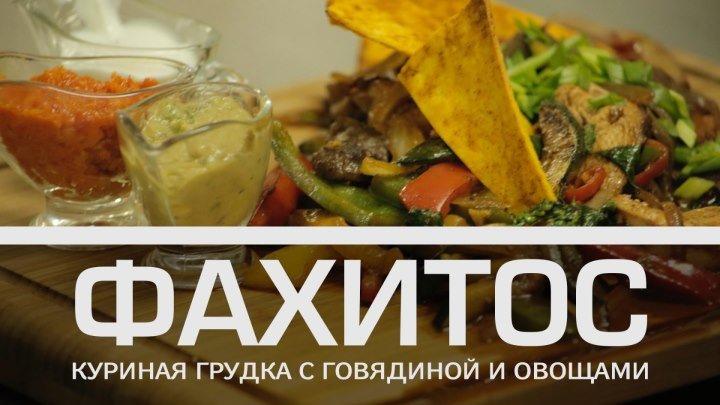 Фахитос: куриная грудка с говядиной и овощами [Мужская кулинария]