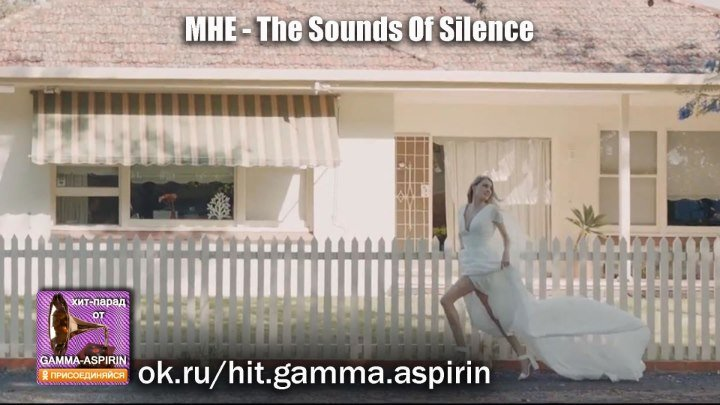 MHE - The Sounds Of Silence