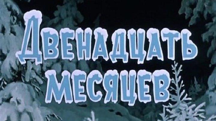 Двeнaдцaть мecяцeв (1956)