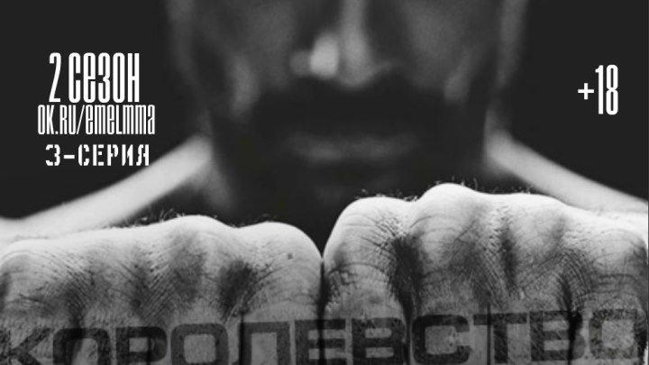 """★ СЕРИАЛ """" КОРОЛЕВСТВО-MMA """" (2-СЕЗОН) (3-СЕРИЯ) ★"""