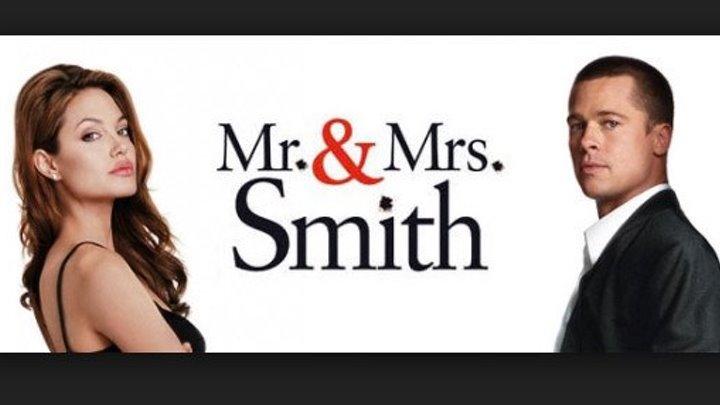 Мистер и миссис Смит (2005).