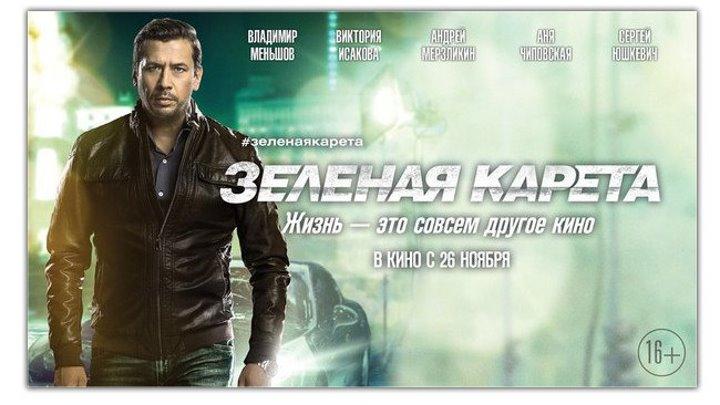 Зеленая карета 2015 HD+ (Россия)