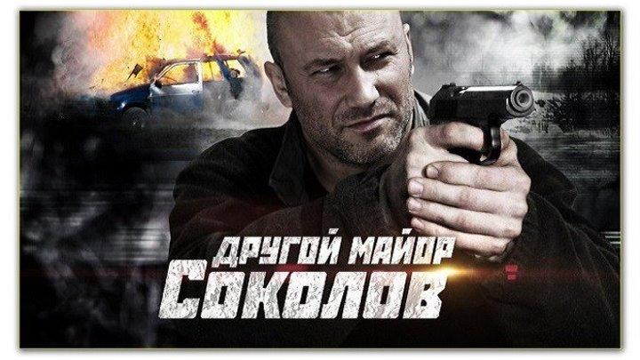 Другой майор Соколов 1 и 2 серии 2015 HD+