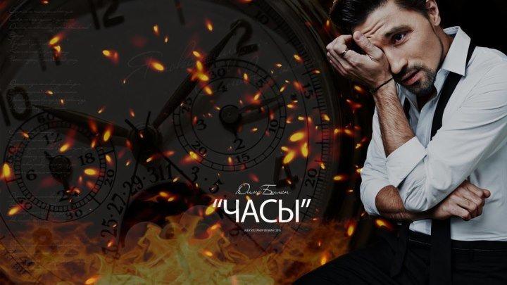 •●💗●• Дима Билан - Часы •●💗●•