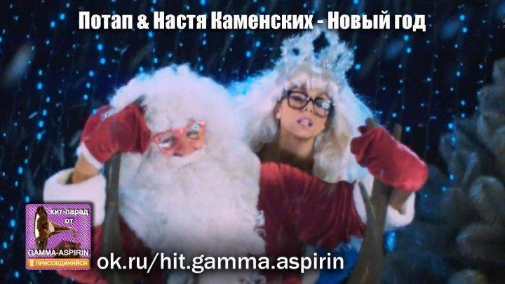 Потап & Настя Каменских - Новый год