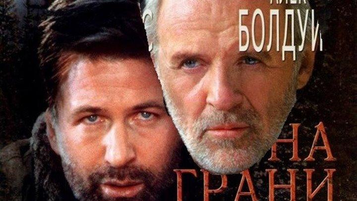 НА ГРАНИ (Боевик-Триллер-Драма-Приключ США-1997г.) Х.Ф.