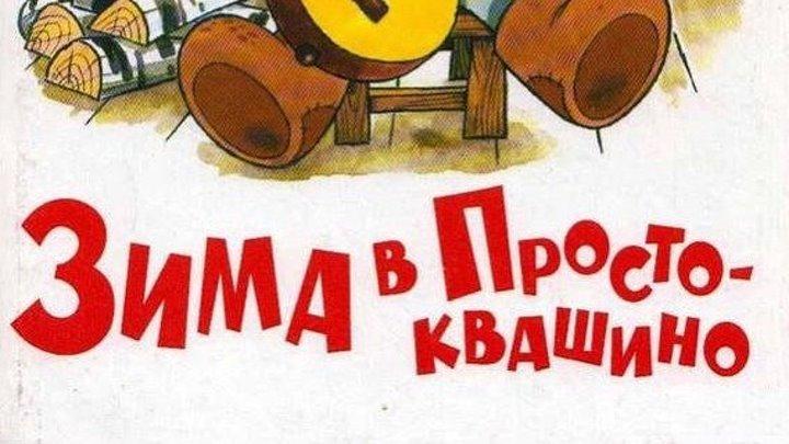 Зима в Пpoстoквaшинo (1984)