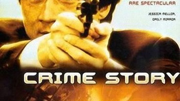 Криминальная история (HD 高清)