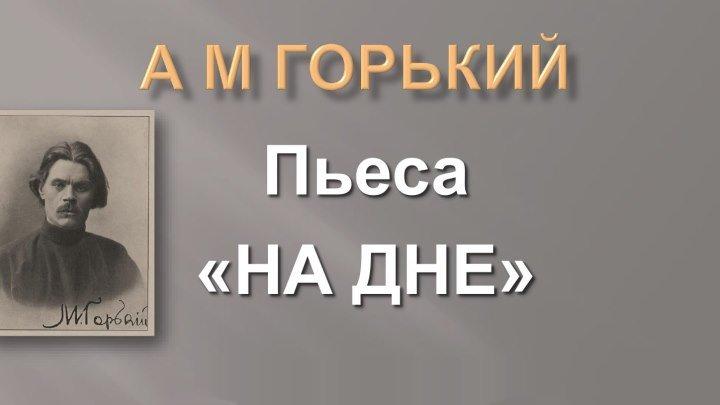 "11 КЛ. ЛИТЕРАТУРА. М. ГОРЬКИЙ. ПЬЕСА "" НА ДНЕ "". ПОЭТИКА ПЬЕСЫ."