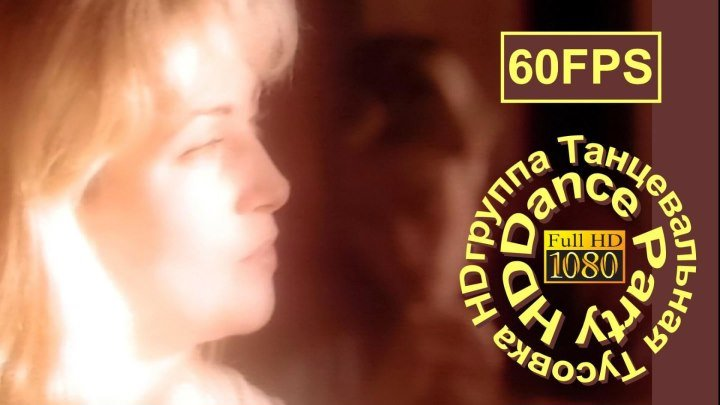 Ace Of Base - Don't Turn Around - 1993 - Official Video - Full HD 1080p 60fps - группа Танцевальная Тусовка HD / Dance Party HD
