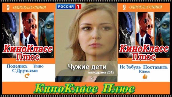Чужие дети(HD-720)(2015)-мелодрама-Россия...
