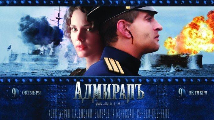 Aдмиpaлъ (2008)