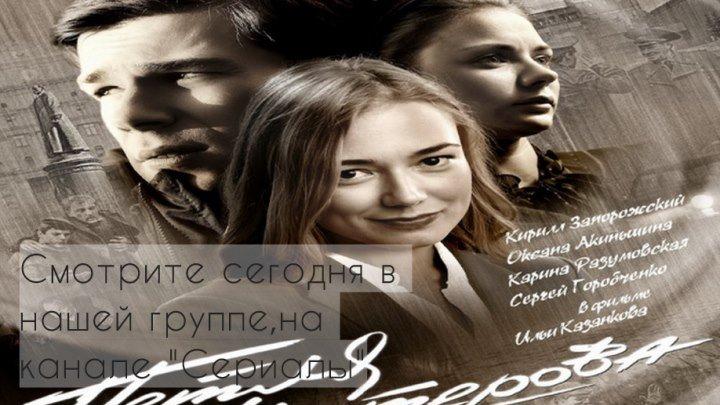 Петля Нестерова _ Трейлер 2015