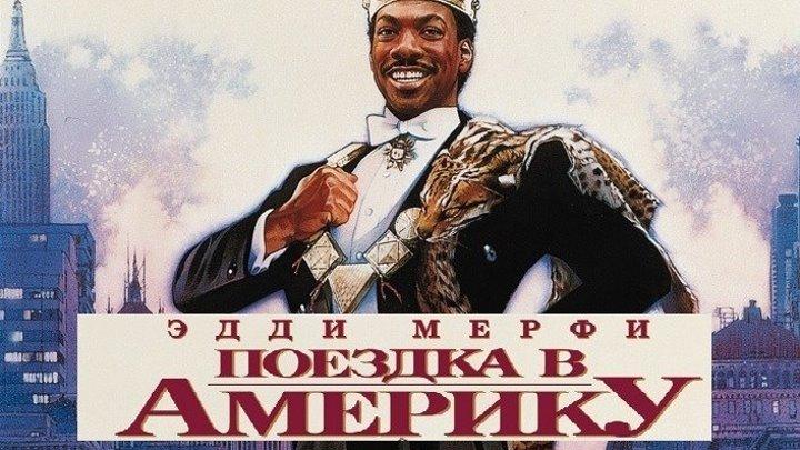 ПОЕЗДКА В АМЕРИКУ (Комедия-Мелодрама США-1988г.) Х.Ф.