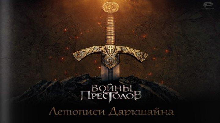 Горячие Головы - Летописи Даркшайна.выпуск №2.