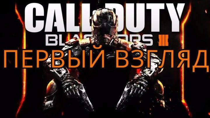 Call of Duty - Black Ops 3. ПЕРВЫЙ ВЗГЛЯД.