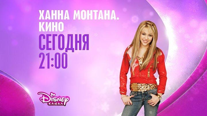 """""""Ханна Монтана"""" на Канале Disney!"""