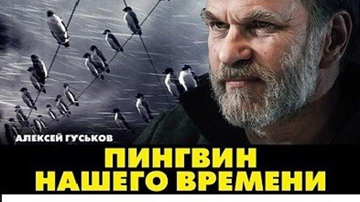 ПИНГВИН НАШЕГО ВРЕМЕНИ (Комедия-Триллер Россия-Германия-2015г.) Х.Ф.
