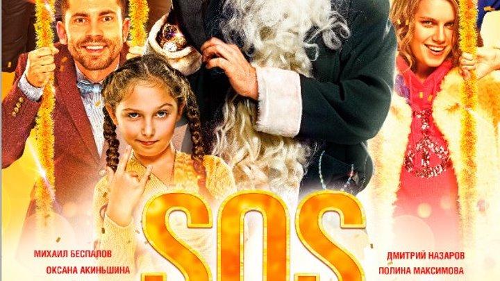 SOS, Дед Мороз или Все сбудется 2015 трейлер | Filmerx.Ru