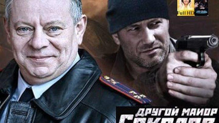 Другой майор Соколов 3-4 серия/32: криминал, боевик