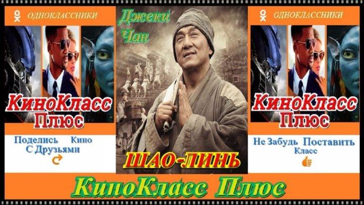 Шао-Линь(HD-720)(2012)-боевик,драма...