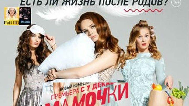 Мамочки - Серия 10- комедийный сериал HD
