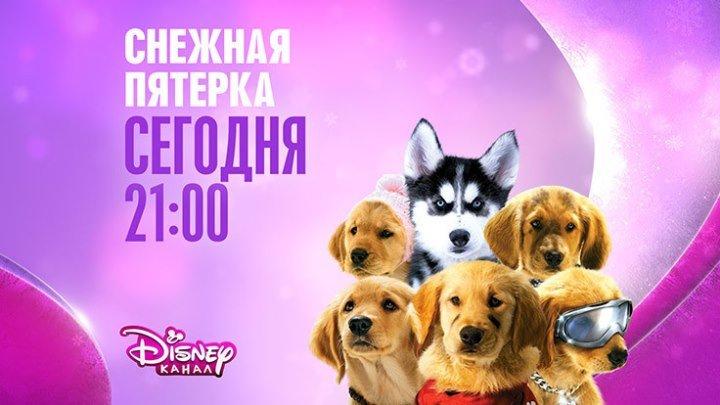 """""""Снежная пятёрка"""" на Канале Disney!"""