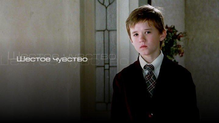 16+ Шестое чувство.1999. 1080p.триллер, драма, детектив