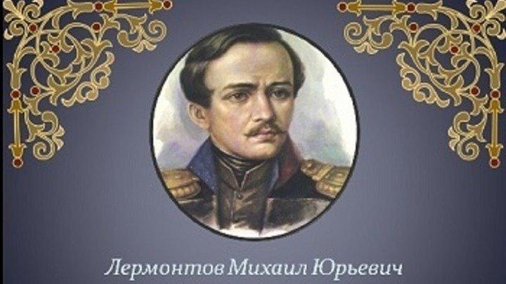 М.Ю. ЛЕРМОНТОВ. БИОГРАФИЯ. КРАТКИЙ ПЕРЕСКАЗ.