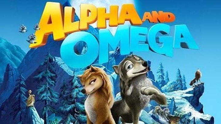 Альфа и Омега 4