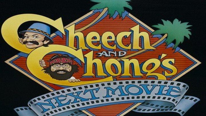 ЧИЧ И ЧОНГ : Укуренные заживо! / Cheech and Chong's Next Movie (1980)