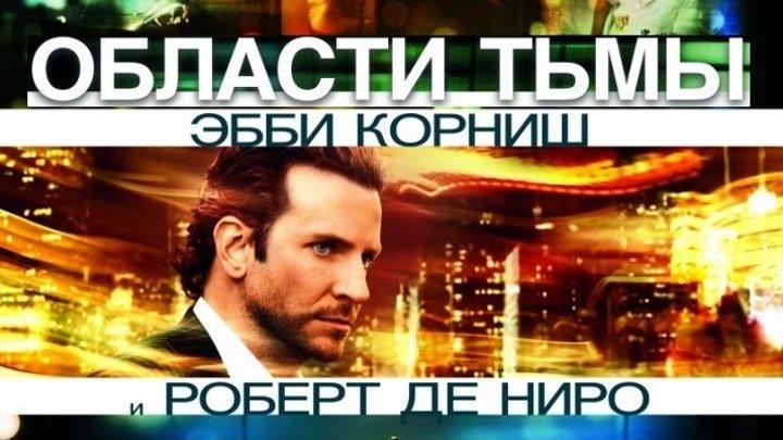 ОБЛАСТИ ТЬМЫ (Фантастика-Триллер-Детектив США-2011г.) Х.Ф.