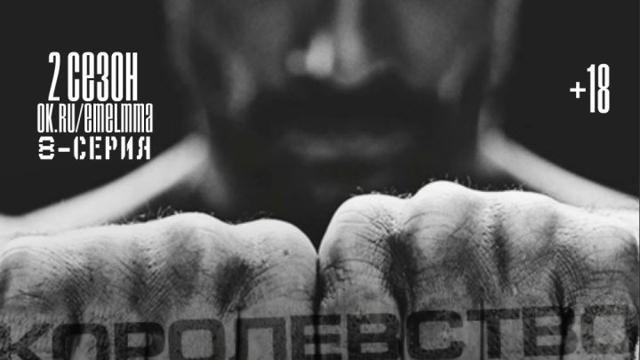 """★ СЕРИАЛ """" КОРОЛЕВСТВО-MMA """" (2-СЕЗОН) (8-СЕРИЯ) ★"""