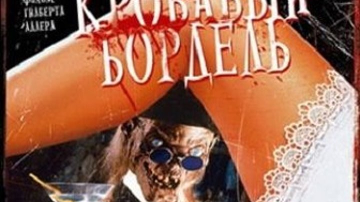 Кровавый бордель Байки из склепа Bordello of Blood 1996