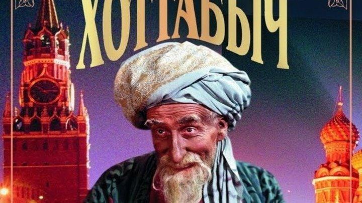 """""""Старик Хоттабыч"""" _ (1956) фильм-сказка. HD 720p"""