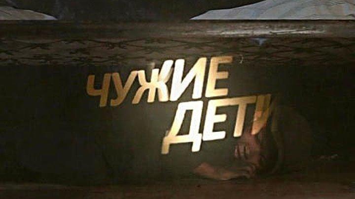 Русские мелодрамы.Чужие дети