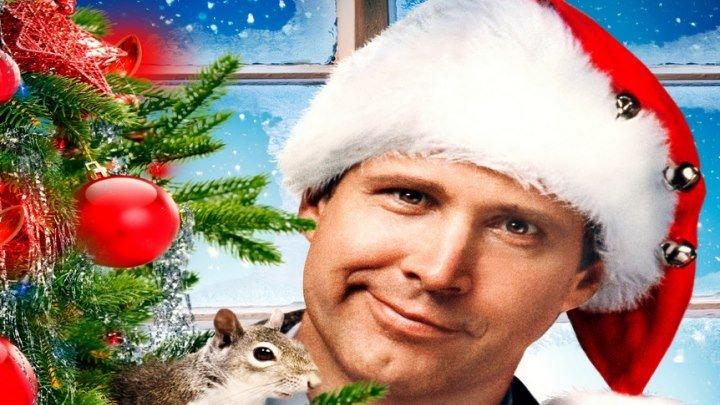 """""""Рождественские каникулы"""" _ (1989) комедия. HD 720p"""