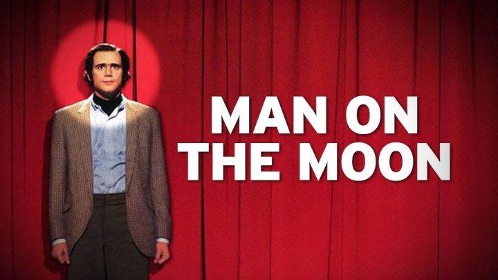 Человек на Луне (1999)