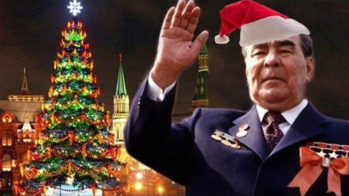 ВСЕХ С НАСТУПАЮЩИМ НОВЫМ ГОДОМ !!! - Л.И.БРЕЖНЕВ - Песня - Поздравление с Новым Годом