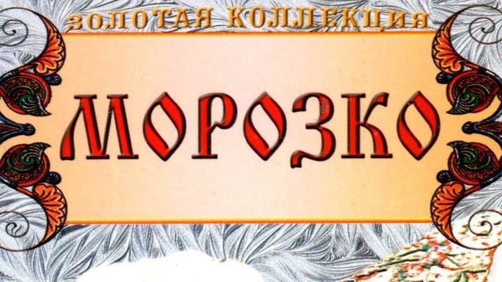 1964_morozko_dvdrip-avc