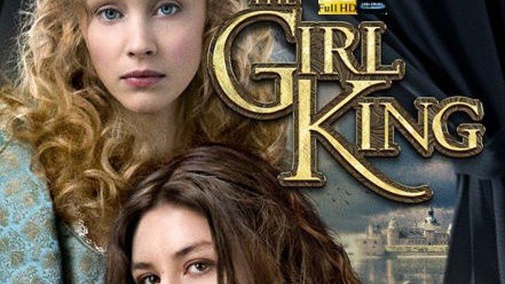 Девушка-король: драма, мелодрама, биография, история